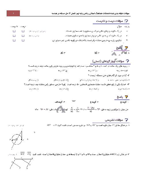 سؤالات امتحانات هماهنگ استانی فصل سوم ریاضی نهم با جواب | درس 4: حل مسئله در هندسه