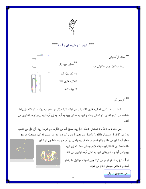 آزمایشگاه علوم تجربی (1) دهم رشته رياضی و تجربی | گزارش کار آزمایش پرده ای از آب