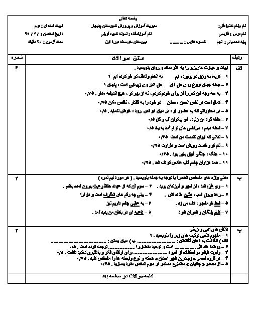 نمونه سوال امتحان نوبت دوم ادبیات فارسی پایه نهم دبیرستان نمونه شهید آوینی چابهار