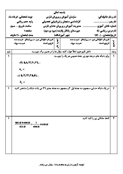 سوالات امتحان نوبت دوم ریاضی (1) دهم رشته رياضی و تجربی دبیرستان یادگار ولایت فارس | خرداد 96