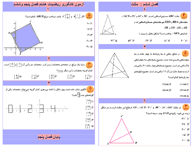 مجموعه آزمون های ریاضیات کانگورو هشتم   فصل 5 و 6 با پاسخ تشریحی