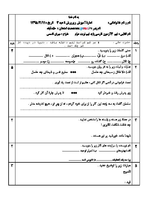 نمونه سوال نوبت دوم ادبیات فارسی نهم | سری 1