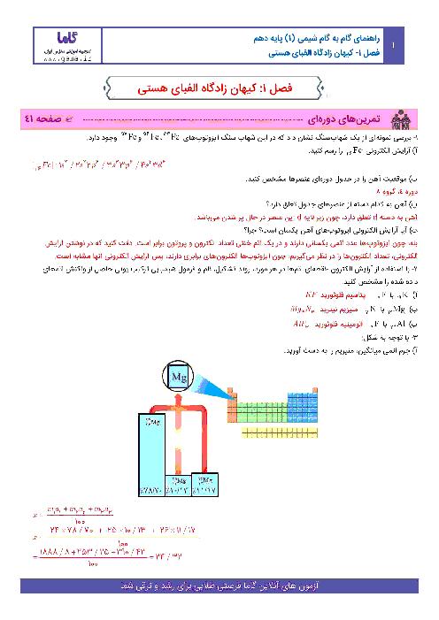 راهنمای گام به گام شیمی (1) دهم رشته رياضی و تجربی | فصل اول: کیهان زادگاه الفبای هستی (صفحه 42 تا 44)