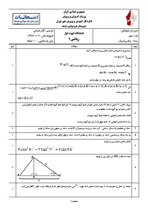 آزمون نوبت اول ریاضی (1) دهم رشته ریاضی دبیرستان موحد | دی 97 + پاسخ