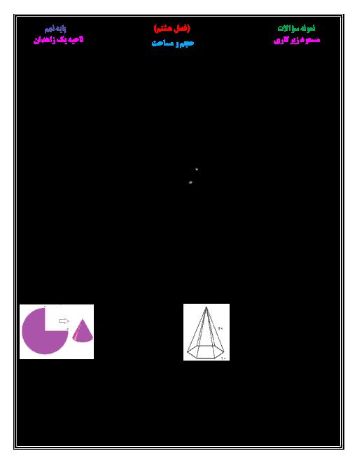 آزمون پایانی فصل 8 ریاضی نهم مدرسه شهید رزمجو مقدم | حجم و مساحت + پاسخنامه