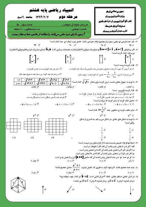 المپیاد ریاضی پایۀ هشتم استان خراسان رضوی | مرحلۀ دوم: اردیبهشت 94