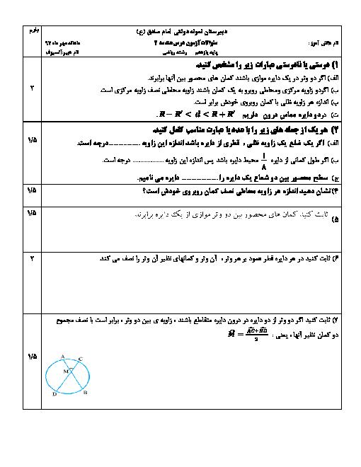 آزمونک هندسه (2) یازدهم دبیرستان امام صادق (ع) | فصل 1 ( درس اول: مفاهیم اولیه و زاویهها در دایره)