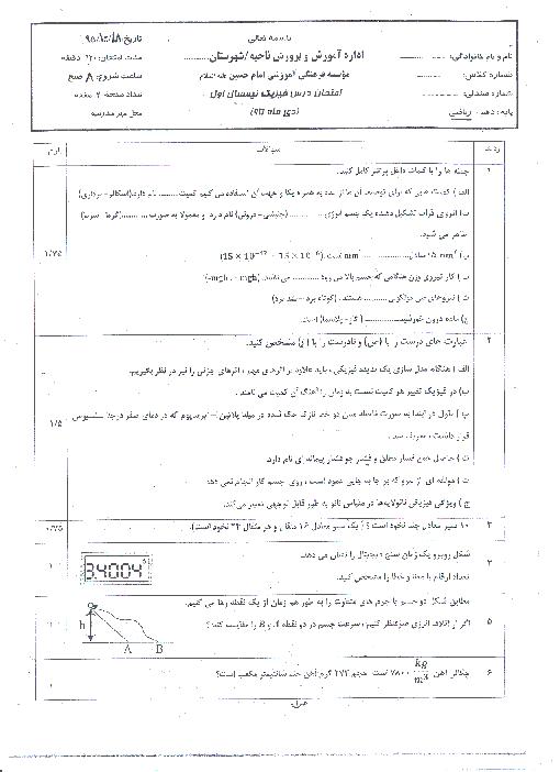 آزمون نوبت اول فيزيک (1) دهم رشته رياضی دبیرستان امام حسین (ع) با جواب | دیماه 95