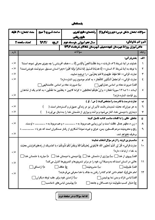 سوالات امتحان پایانی دین و زندگی (1) پایۀ دهم دبیرستان شهید ممبینی شهرستان شادگان   خرداد 96