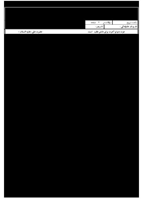 سوالات امتحان نوبت اول عربی (1) پایه دهم ریاضی و تجربی دبیرستان امام مهدی | دی 95