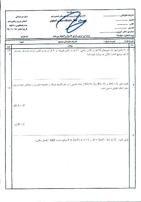 امتحان نوبت اول ریاضی (1) پایه دهم دبیرستان دوره دوم پسرانه کمال دانشگاه صنعتی اصفهان - دیماه 95