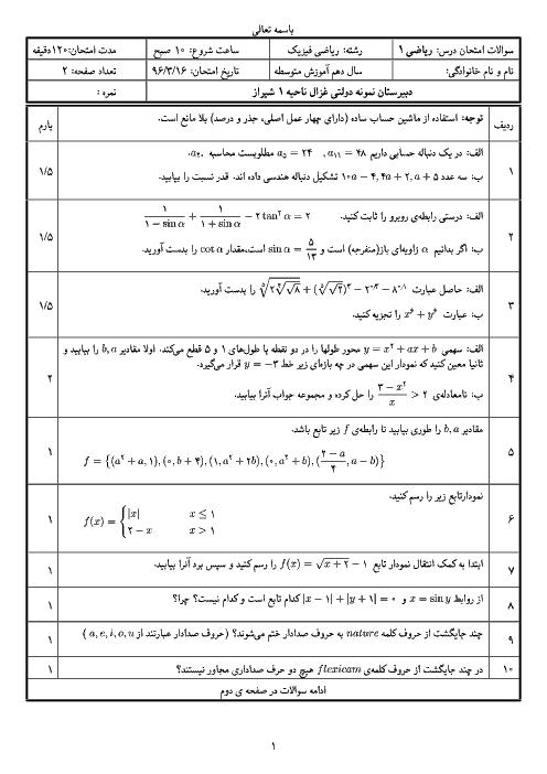 آزمون نوبت دوم ریاضی (1) دهم رشته رياضی دبیرستان نمونه دولتی غزال ناحیه ١ شیراز l خرداد ٩٦