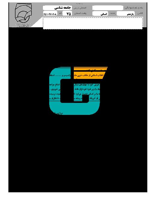 آزمون پایانی نوبت دوم جامعه شناسی (2) پایه یازدهم دبیرستان باقرالعلوم تهران | خرداد 97 + پاسخ