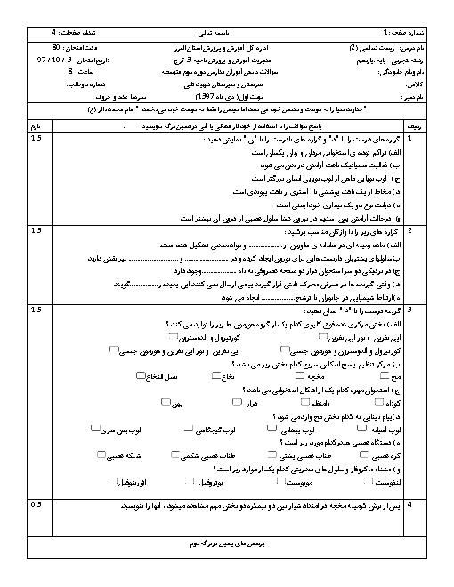 سوالات امتحان نیمسال اول زیست شناسی (2) یازدهم دبیرستان شهید ثانی | دی 1397