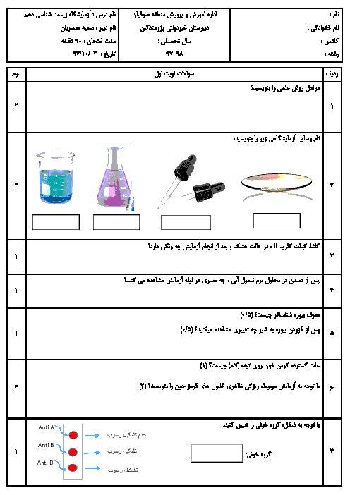 آزمون نوبت اول آزمایشگاه علوم تجربی (1) دهم دبیرستان پژوهندگان | دی 1397 + پاسخ