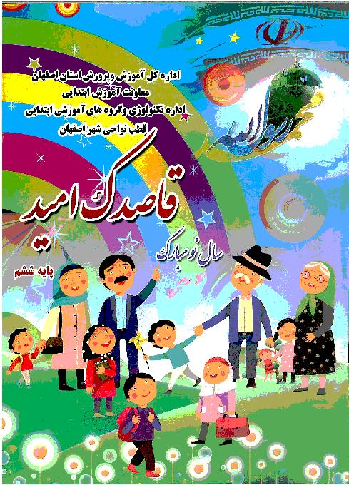 پیک نوروزی پایه ششم دبستان نوروز 1394| اداره کل آموزش و پرورش اصفهان
