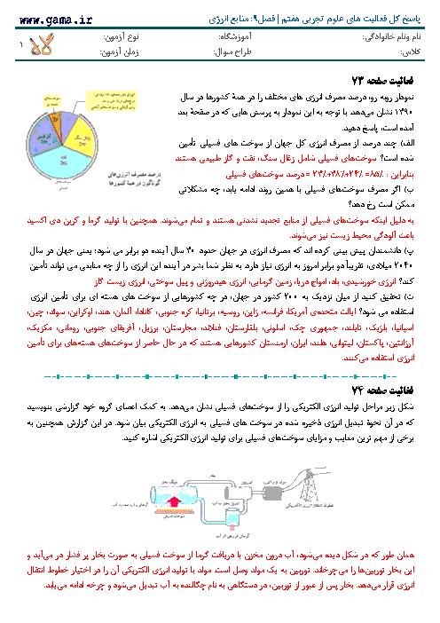 پاسخ کل فعالیت های علوم تجربی هفتم | فصل 9: منابع انرژی