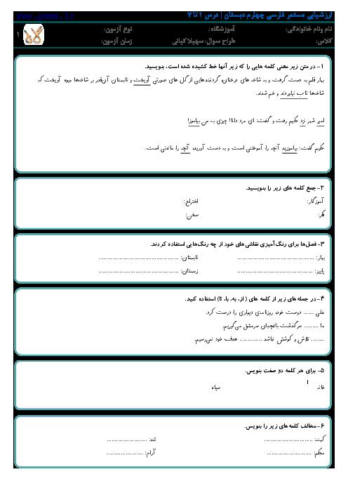 ارزشیابی مستمر فارسی پایه چهارم دبستان هیات امنایی جنت   درس 1 تا 7