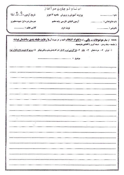 آزمون نوبت دوم انشای فارسی پایه هفتم دبیرستان دوره اول شهید مطهری اهواز | خرداد 95