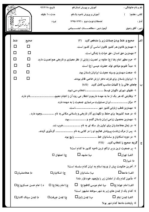 سوالات امتحان نوبت دوم مطالعات اجتماعی هفتم مدرسۀ شهید محمد منتظری (1) ناحیه یک قم - خرداد 96
