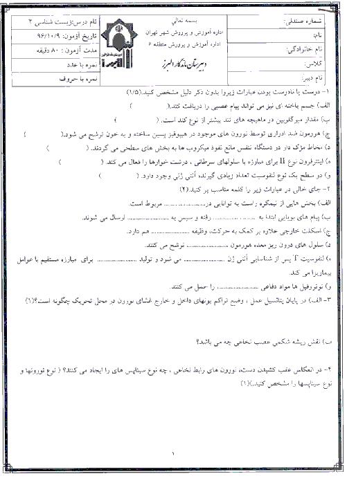 آزمون نوبت اول زیست شناسی (2) یازدهم دبیرستان ماندگار البرز | دی 1396 + پاسخ