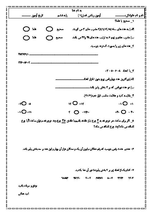 آزمونک ریاضی ششم دبستان آیتاله مدنی تالش  | فصل 1: عدد و الگوهای عددی