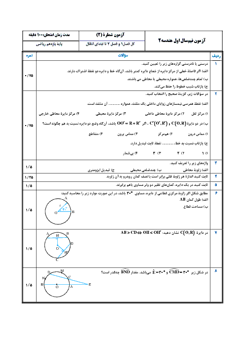 نمونه سوال امتحان نوبت اول هندسه (2) یازدهم ریاضی + پاسخ