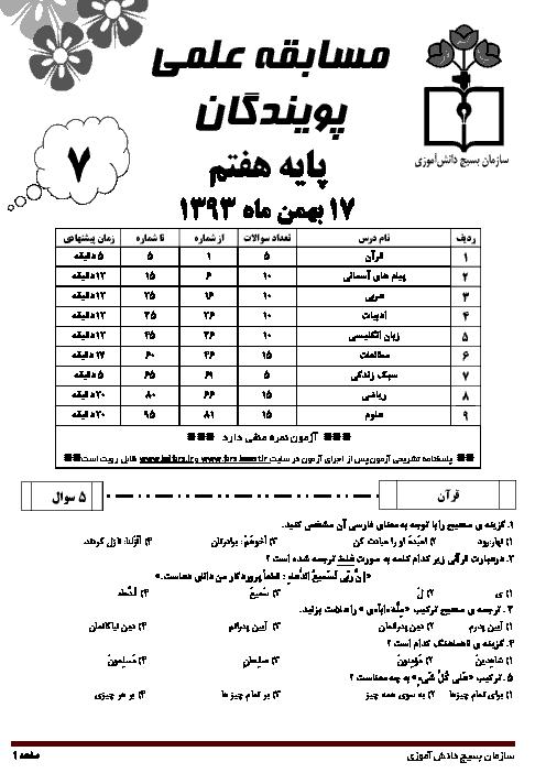 مسابقه علمی پویندگان | پایه هفتم دوره اول متوسطه | بهمن 93