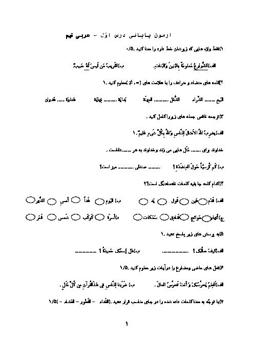 نمونه سوالات امتحانی طبقه بندی شده عربی نهم | درس 1 تا درس 10