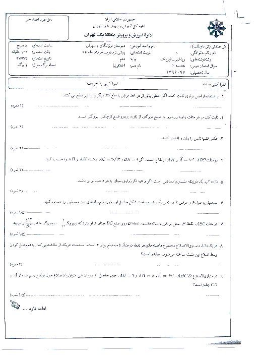 آزمون پایانی نوبت دوم هندسه (1) پایه دهم دبیرستان فرزانگان 2 تهران | خرداد 97 + پاسخ