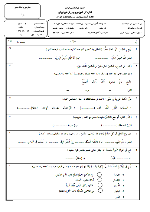 سوالات امتحان نوبت اول عربی (1) پایه دهم دبیرستان غیرانتفاعی هاتف | دی 1396