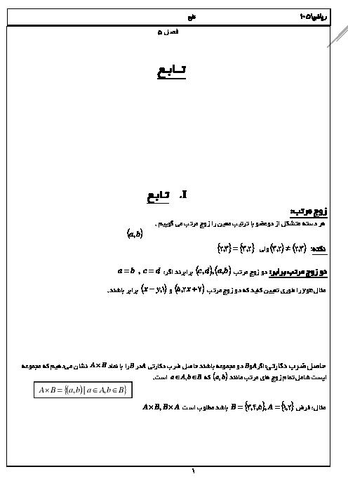 جزوه و تمرین های تکمیلی ریاضی (1) دهم دبیرستان | فصل 5 (تابع)