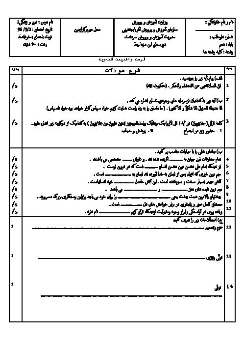 سؤالات امتحان نوبت دوم دین و زندگی پایه دهم کلیه رشتهها دبیرستان ابن سینا | خرداد 96