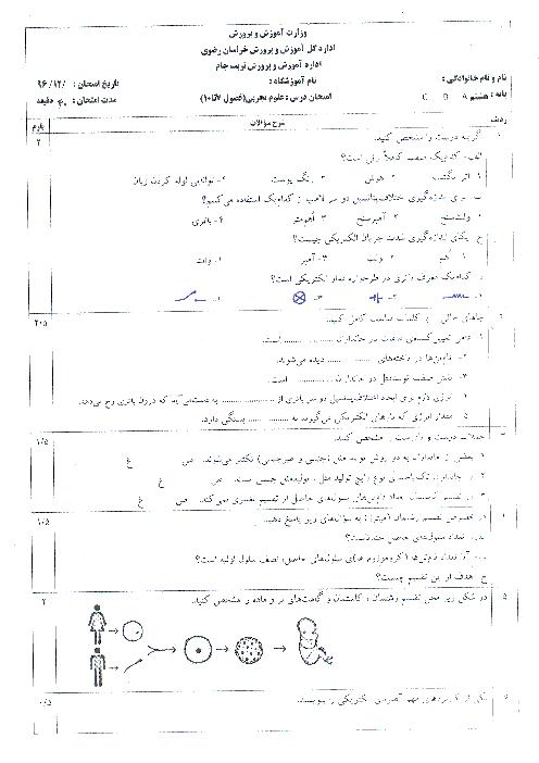 امتحان علوم تجربی هشتم مدرسه شهید نصرالهی   فصل 7 تا 10