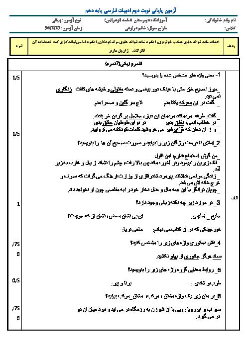 نمونه سوال امتحان پایانی نوبت دوم فارسی (1) دهم دبیرستان فاطمه الزهرا (س) سراوان - خرداد 96