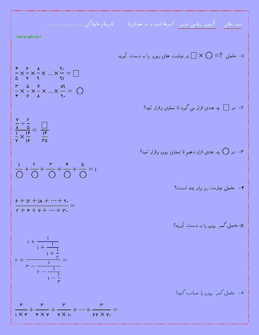 آزمونک ریاضی ششم دبستان ویژه تیزهوشان  | فصل 2: کسر