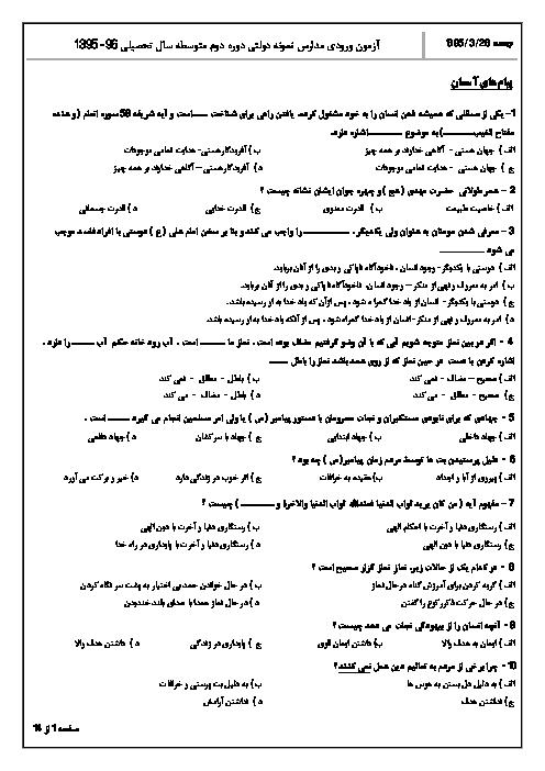 سوالات و پاسخ کلیدی آزمون ورودی پايه دهم دبيرستان های نمونه دولتی دوره دوم متوسطه سال تحصيلی 96-95   استان مرکزی و  ایلام