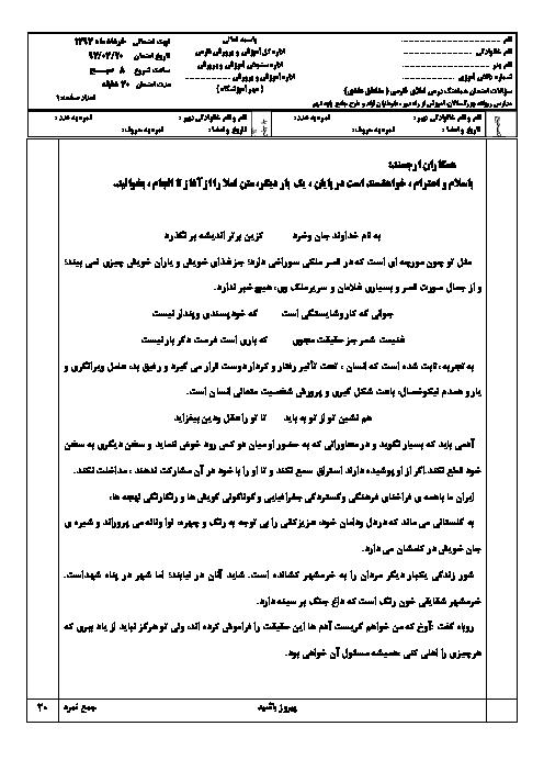 امتحان هماهنگ استانی املا و انشای فارسی پایه نهم نوبت دوم (خرداد ماه 97) | استان فارس