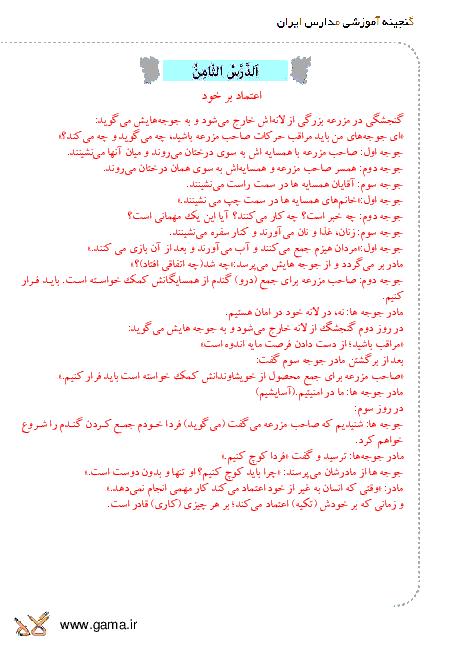 ترجمه متن درس و پاسخ تمرین های عربی هشتم | درس هشتم: الِعْتِمادُ عَلَی النَّفْسِ