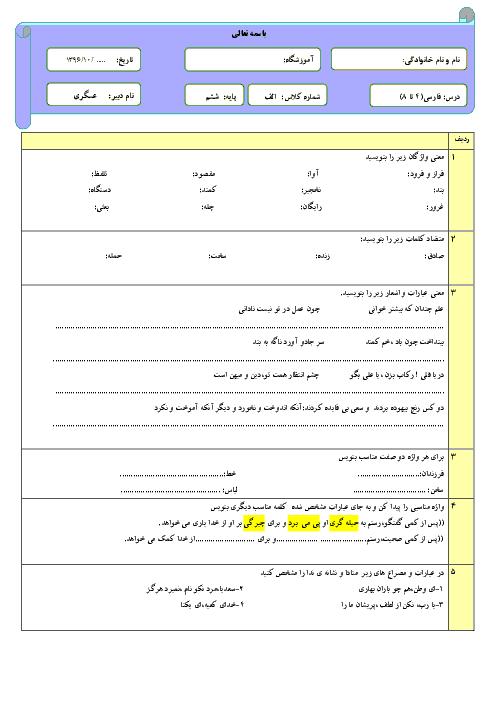 ارزشیابی مستمر فارسی ششم  دبستان   درس 4 تا 8