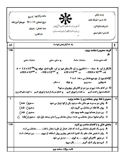 آزمون فیزیک پایه هشتم دبیرستان فرزانگان مرند | دی 94