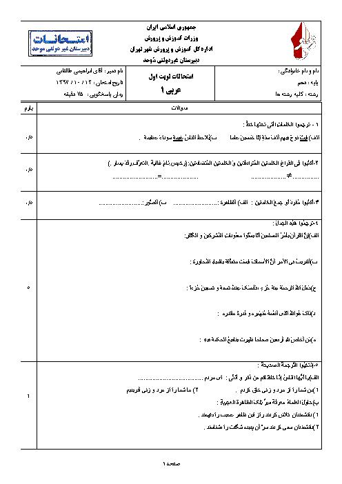 سوال و پاسخ امتحان ترم اول عربی (1) دهم دبیرستان موحد | دی 1397