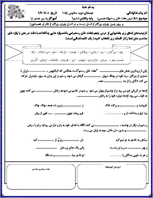 املای تشخیصی فارسی پایه ششم دبستان شهید مظلومی نژاد | درس 5: هفت خانِ رستم