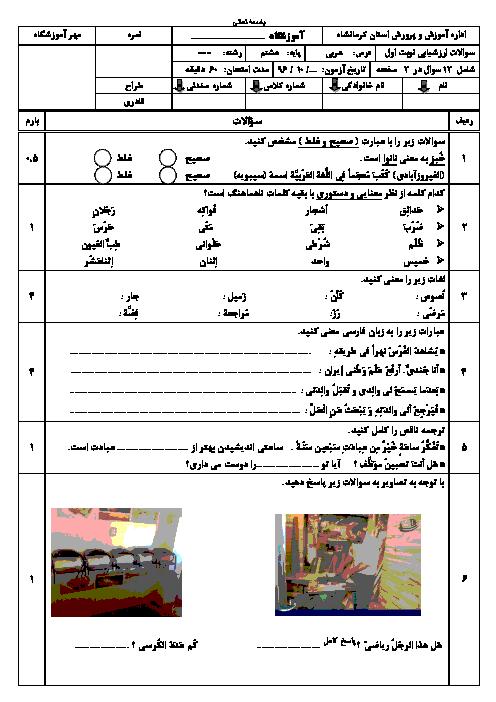 نمونه سوال امتحان نوبت اول عربی هشتم + جواب | دی 96: درس 1 تا 5
