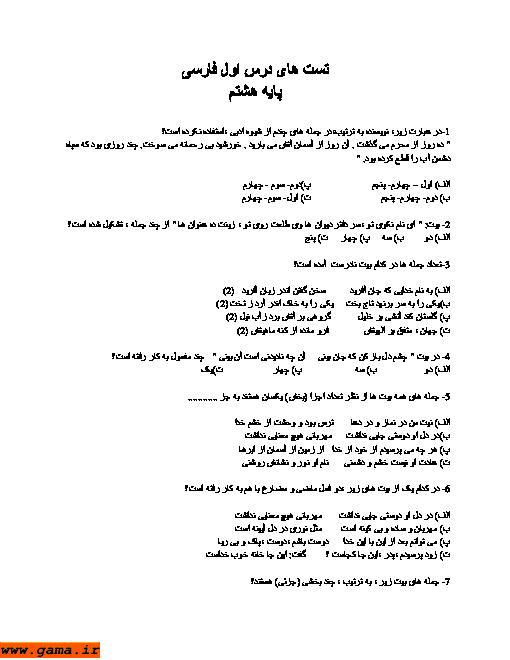 دانلود تست های درس اول فارسی هشتم | پیش از این ها