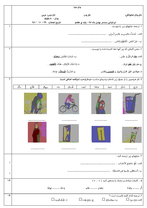 امتحان مستمر عربی هفتم مدرسه جواد الائمه | درس 5 تا 8