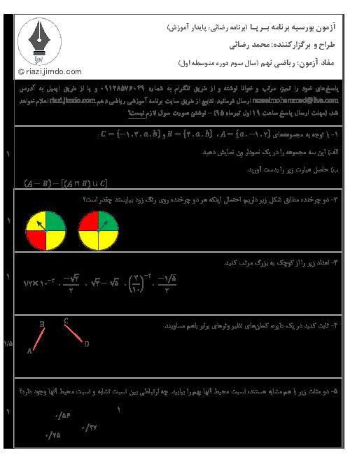 نمونه سوال امتحان نوبت دوم ریاضي نهم با پاسخ تشریحی