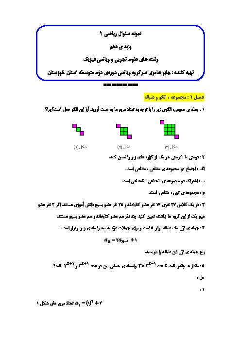 نمونه سوالات طبقه بندی شدۀ ریاضی (1) دهم رشته رياضی و تجربی با جواب | فصل ا تا 7