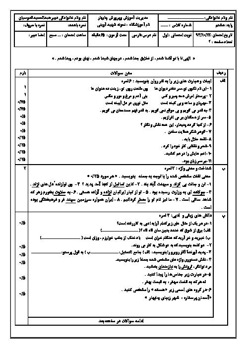 آزمون نوبت اول ادبیات فارسی هشتم دبیرستان نمونه دولتی شهید آوینی چابهار