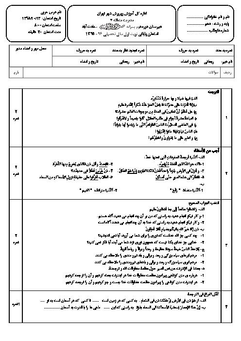 سؤالات امتحان نوبت اول عربی، زبان قرآن (1) پایه دهم  دبیرستان سرای دانش واحد سعادت آباد | دی 95